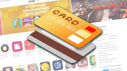 В администрации президента России обсуждалась возможность запрета оплаты приложений с банковских карт