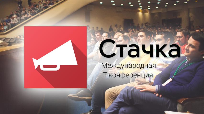 В апреле в Ульяновске пройдет Стачка мобильных разработчиков