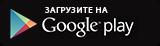 Google-Play1 (1)