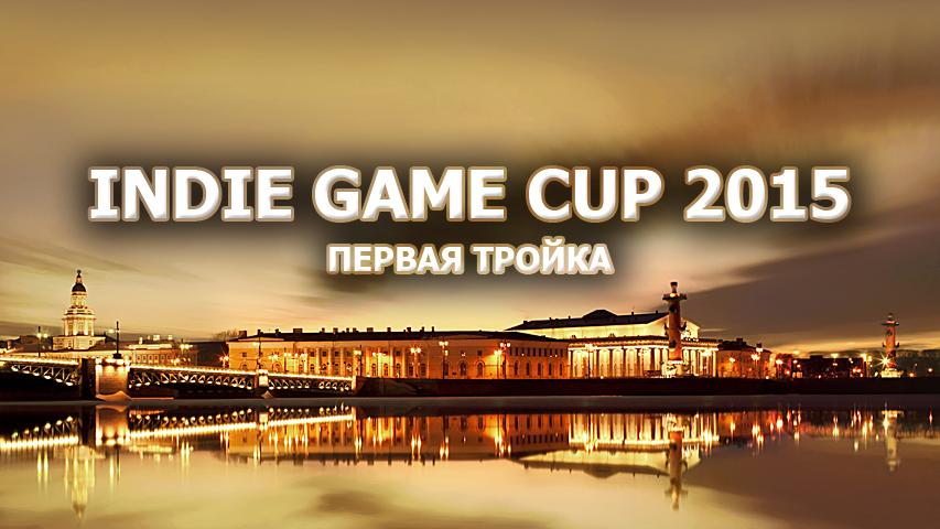 Indie Game Cup 2015