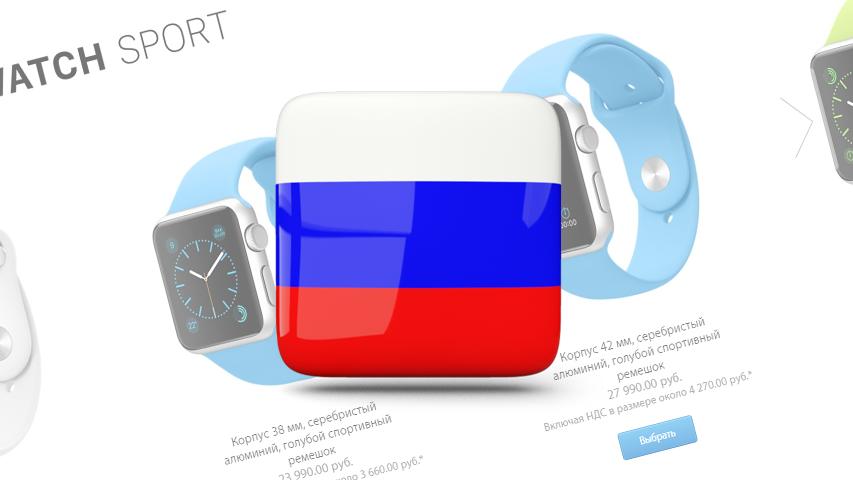 Apple Watch поступят в официальную продажу в России 31 июля
