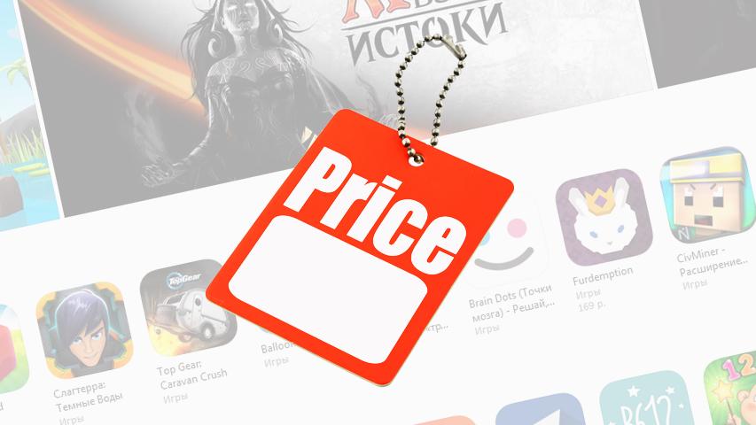 Новые ценники в российском App Store - ошибка