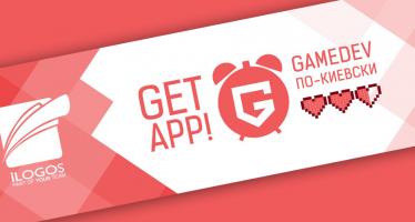 Организаторы GetApp! опубликовали все презентации с последнего мероприятия
