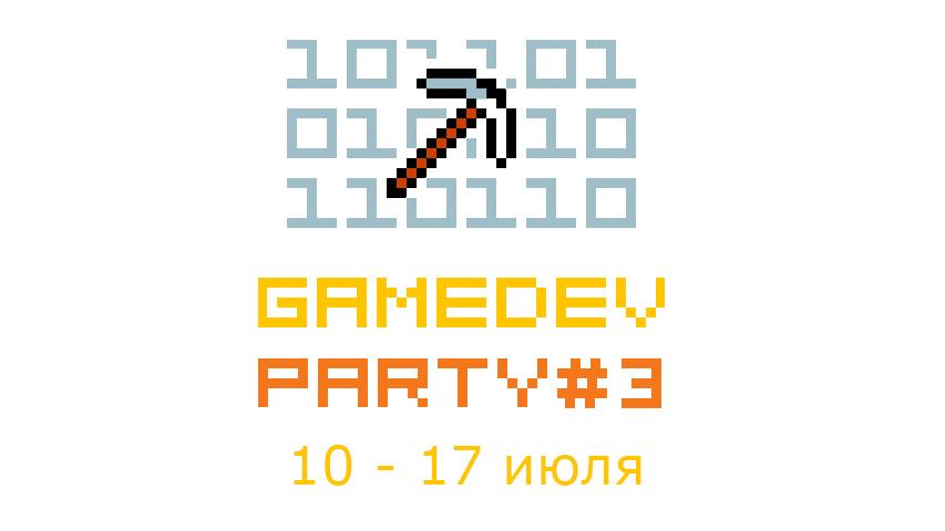 Сегодня начинается GameDevParty#3