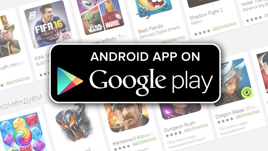 Google Play увеличил лимит на размер приложения до 100 Мб