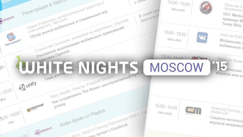 Опубликована программа White Nights Moscow 2015