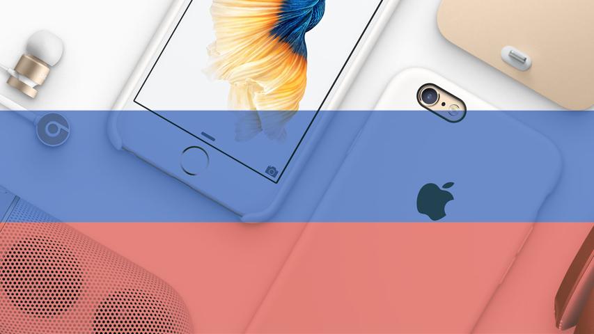 Россия холодно встретила новые iPhone, чего ждать дальше