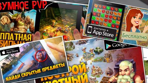 27 советов по созданию хорошего баннера для мобильной игры