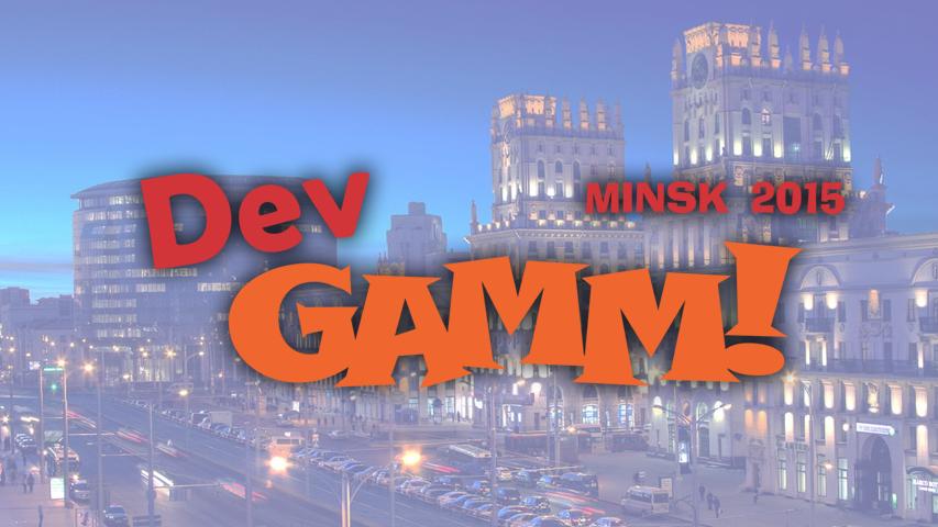 DevGAMM будет в Минске 10-11 декабря