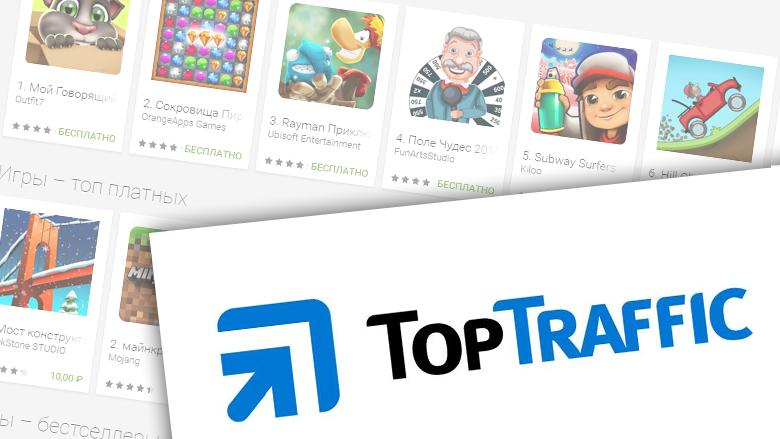 App Store Optimization для Google Play и App Store2