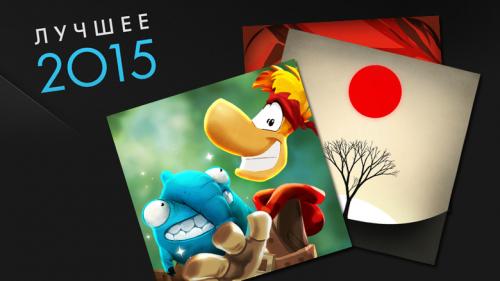 Apple опубликовала топы лучших игр за 2015 год