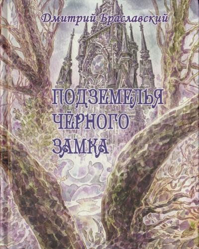 Dmitrij_Braslavskij__Podzemelya_Chernogo_Zamka