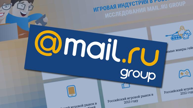 MailRu запустил исследовательский проект по игровой индустрии