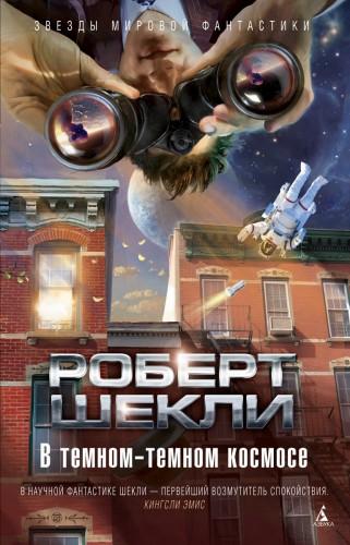 Robert_Shekli__V_temnomtemnom_kosmose