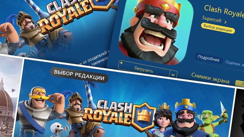 App Store агрессивно продвигает Clash Royale