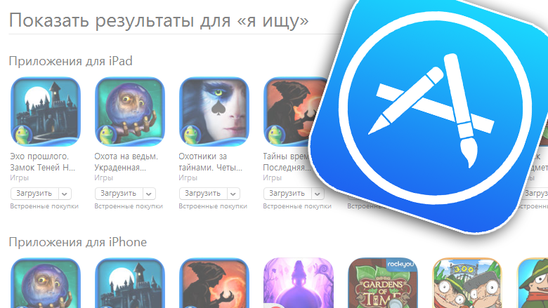 Apple собирается монетизировать поиск в App Store