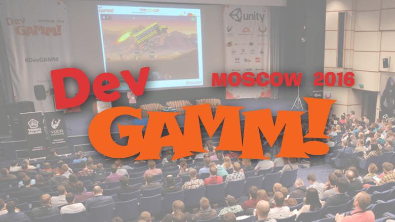 DevGamm Moscow 2016 стартует через два дня