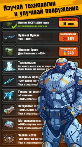 HoU_Screens_Technology_1242x2208_ru