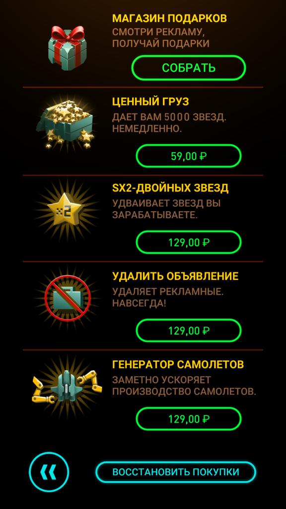 Screenshot_2016-06-23-18-07-19_pl.idreams.SkyForceReloaded2016