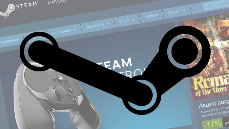 Распродажа в Steam - как правильно