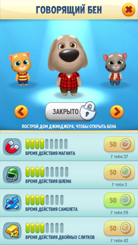 Screenshot_2016-07-15-19-15-21_com.outfit7.talkingtomgoldrun