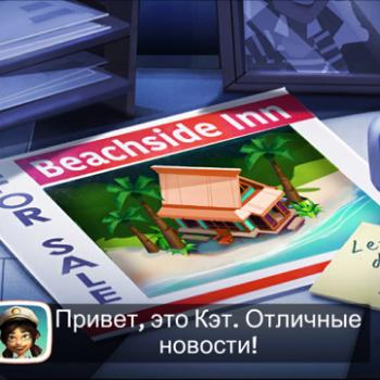 2. Игра сразу пытается порадовать игрока.