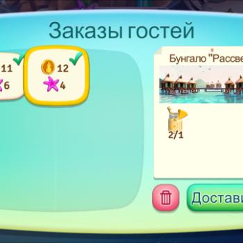 34. Игрок должен полюбить этот экран.