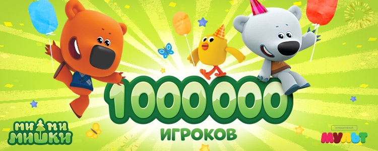 750x300_BeBeBears_1000000