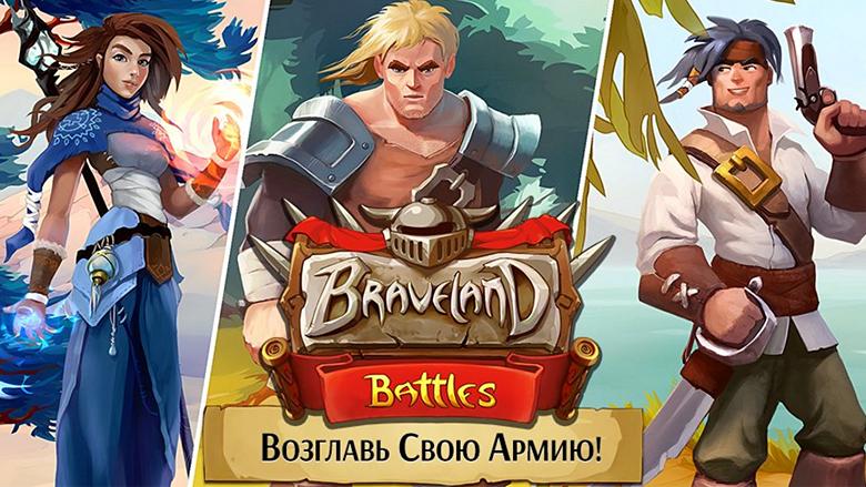 Анонсирована онлайновая Braveland