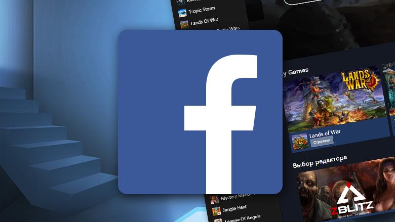 facebook-zapustila-igrovuyu-platformu-gameroom