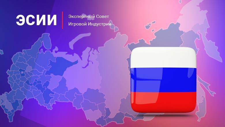 sozdan-e-kspertny-j-sovet-po-rossijskoj-igrovoj-industrii