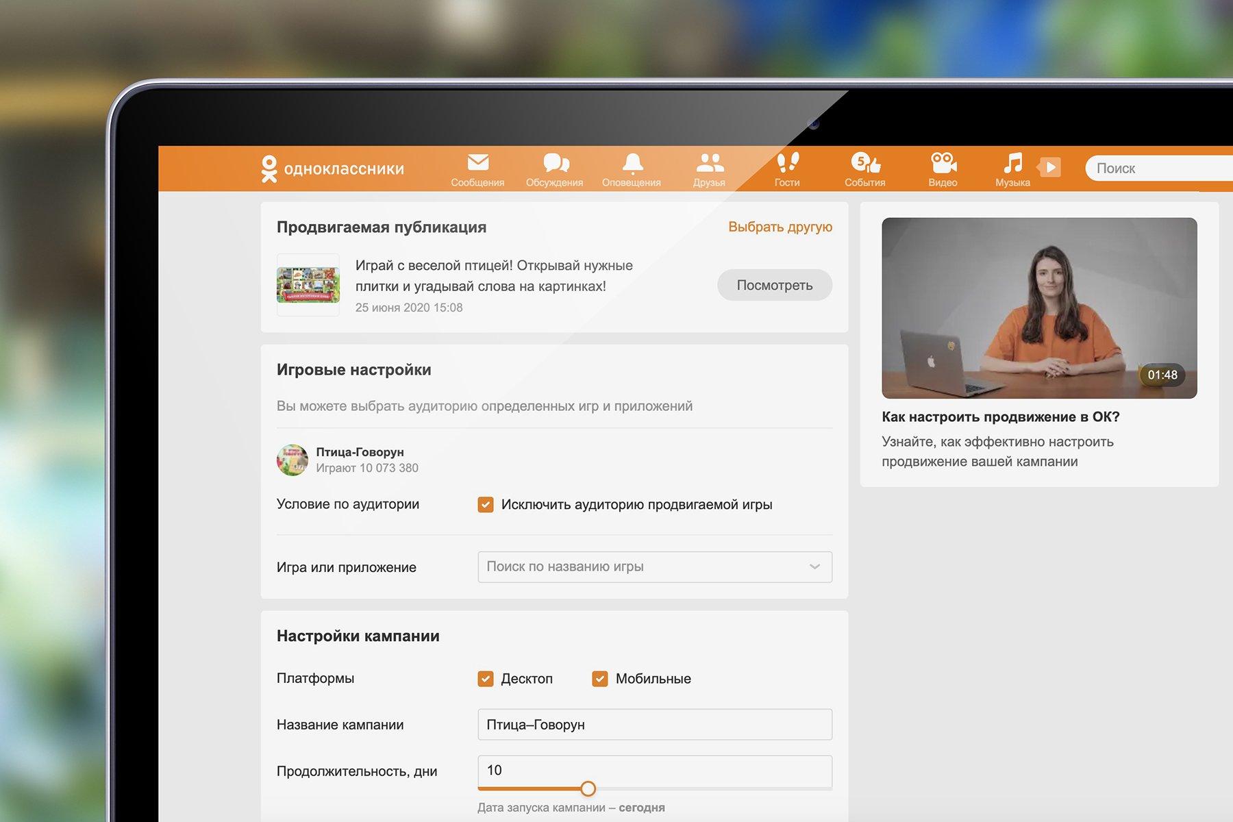 Одноклассники» внедрили рекламный кабинет для продвижения игр в свой  интерфейс | App2top