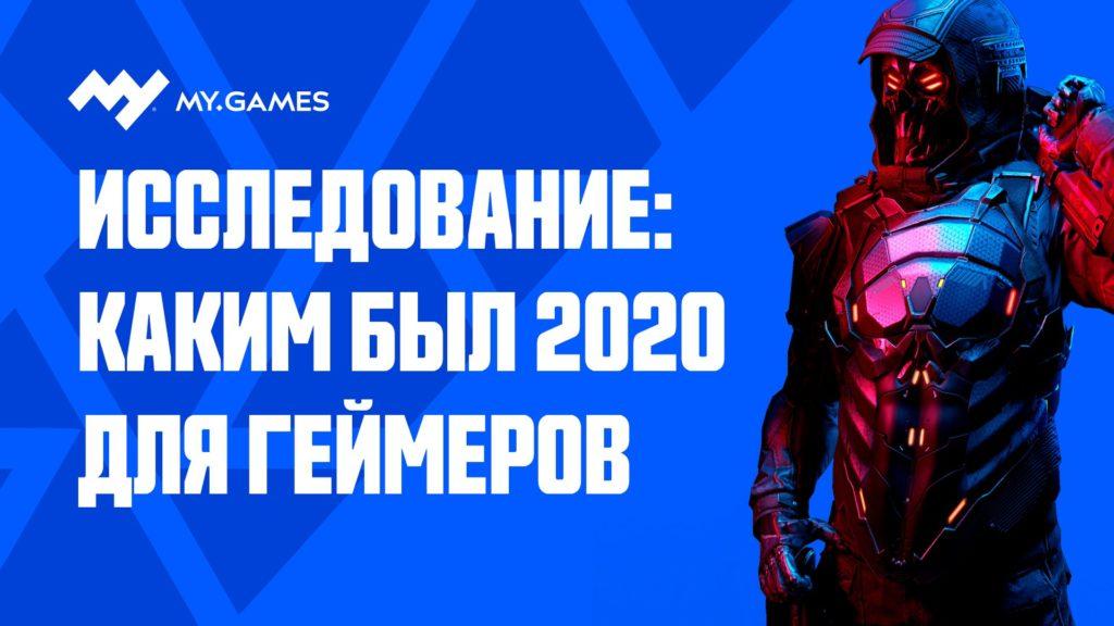 Разочаровывающий, ужасный и незабываемый  что российские геймеры думают про 2020 год